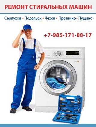 Ремонт стиральных машин в Серпухове, Протвино, Пущино, Чехове
